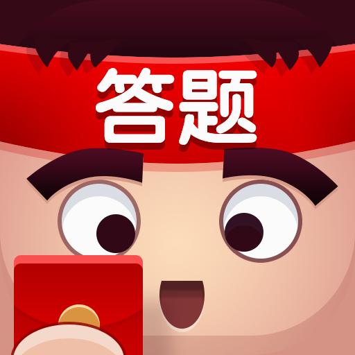 百科大挑战红包版v1.0.1 最新版