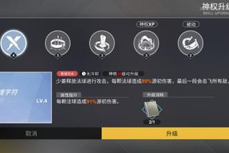 解神者X2少姜怎么玩 少姜技能玩法攻略