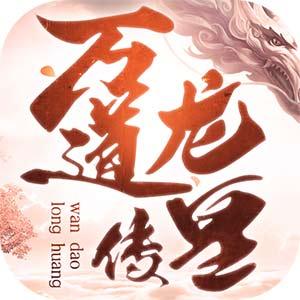 万道龙皇传v1.9.2 高爆版