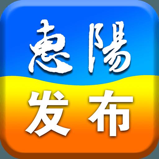 惠阳发布v1.0.0 最新版