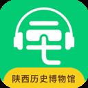 陕西历史博物馆讲解v2.0.0 最新版