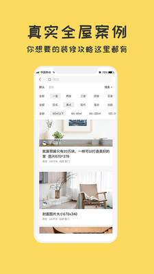 筑家装修v3.2.8 安卓版