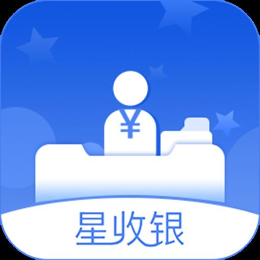 星收银appv_1.6.0703 最新版