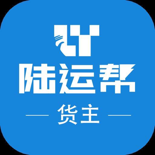 陆运帮appv1.4.0 最新版