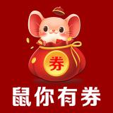 鼠你有券v0.0.8 官方版
