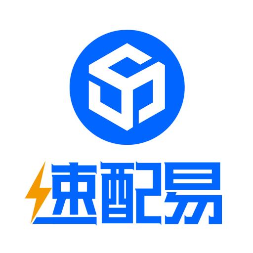 速配易(快递共配)v1.2.9 最新版