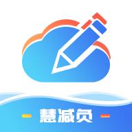 慧减负(智慧教育)v1.1 安卓手机版