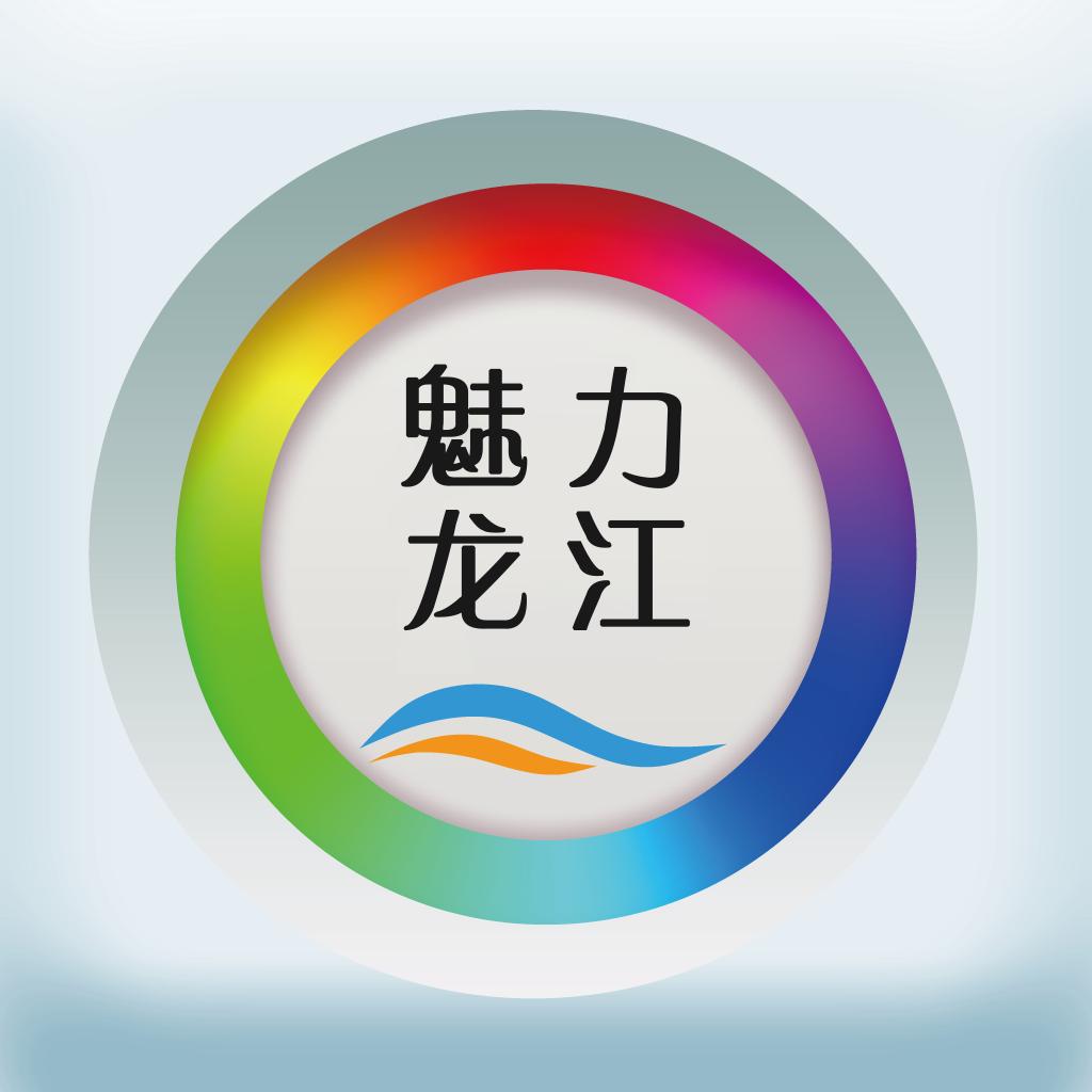 魅力龙江v3.6.1 最新版