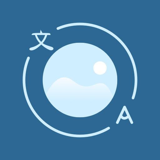表格文档识别appv1.0.0 最新版