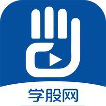 学股网-学炒股v4.5.15 最新版