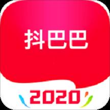抖巴巴appv0.0.15 最新版