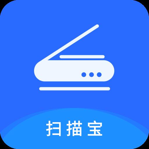扫描宝全能王免费版v1.0.0 最新版