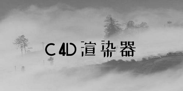 C4D渲染器