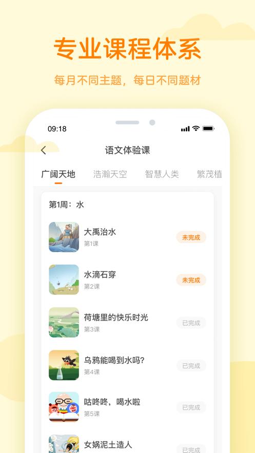 凯叔语文iosv1.4.5 最新版