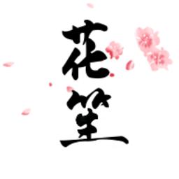 花笙app(汉服社区)v5.1.0 最新版
