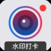 水印打卡相机v2.0.9 newest版