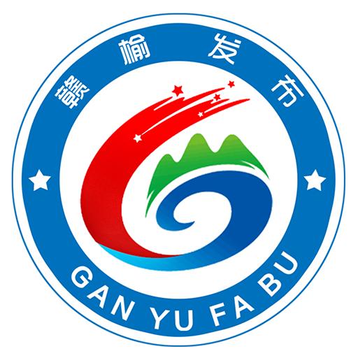 赣榆发布v3.4 官方版