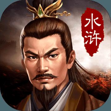 水浒宋江传全宝破解版T3.0.16 最新版