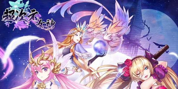 超次元女神game大全-official版-九游版-破解版-无限钻石版