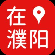 在濮阳appv1.0.0 最新版