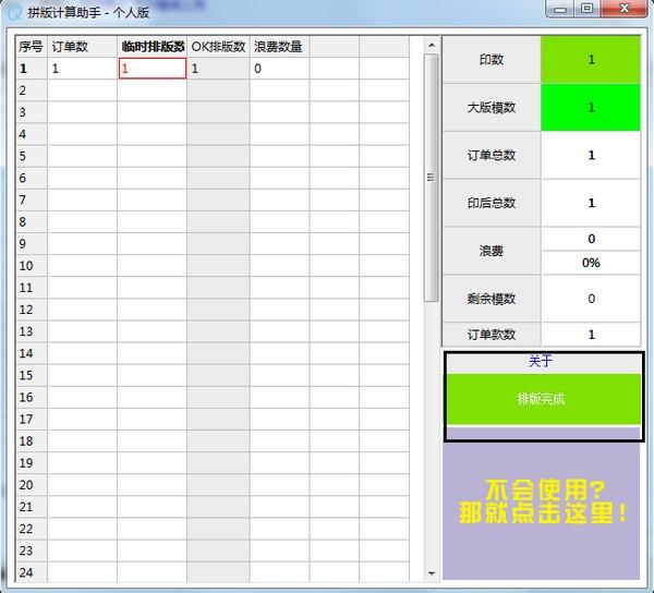 拼版计算助手v1.0 绿色版