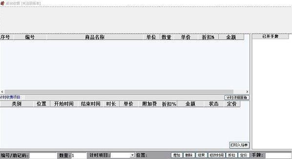 嘉隆健身俱乐部管理软件v9.08 绿色版