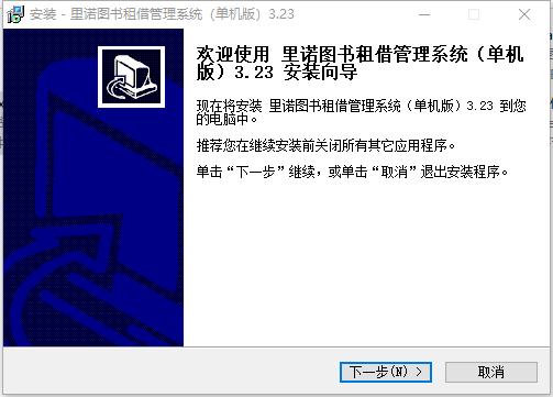 里诺图书租借管理软件v3.23 官方版