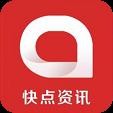 快点资讯appv1.0 最新版