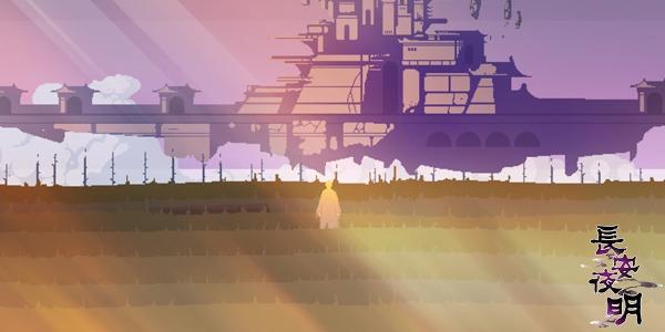 长安夜明游戏版本大全-官方版-安卓版-完整版-内购版