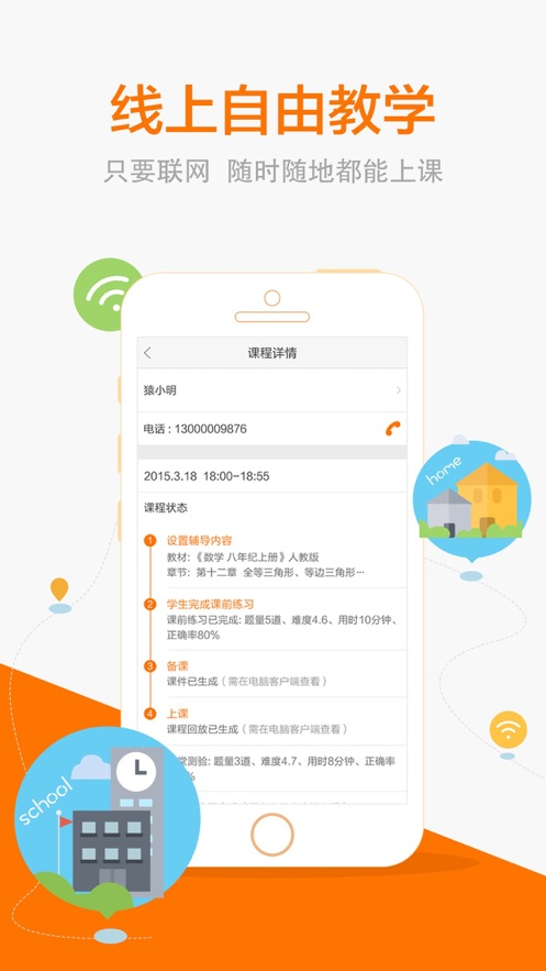猿辅导老师版ios版v3.13.0 iphone版
