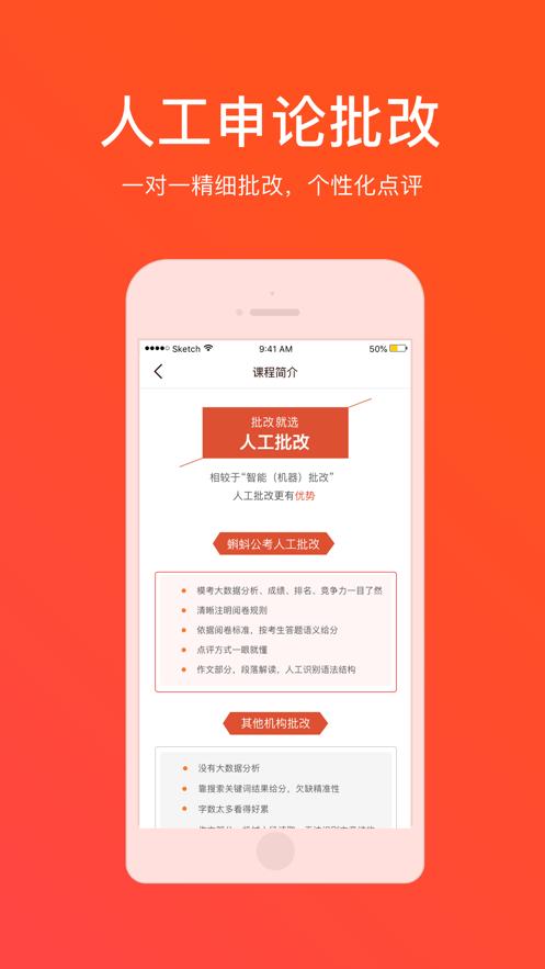 华图新公社苹果版v2.2.6 最新版
