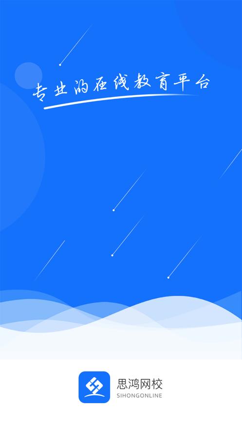思鸿网校ios版v1.0.7 最新版