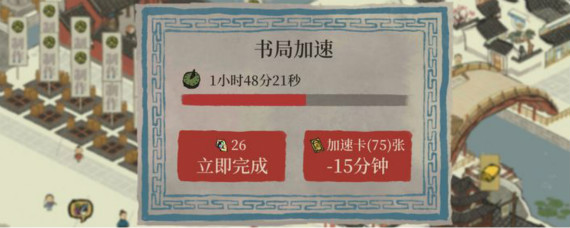 江南百景图书局怎么刷书 江南百景图书局高收益刷书方法