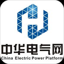 中华电气网移动端appv1.0.2 官方版