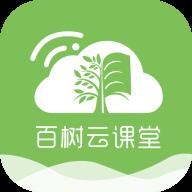 百树云课堂appv1.0 最新版