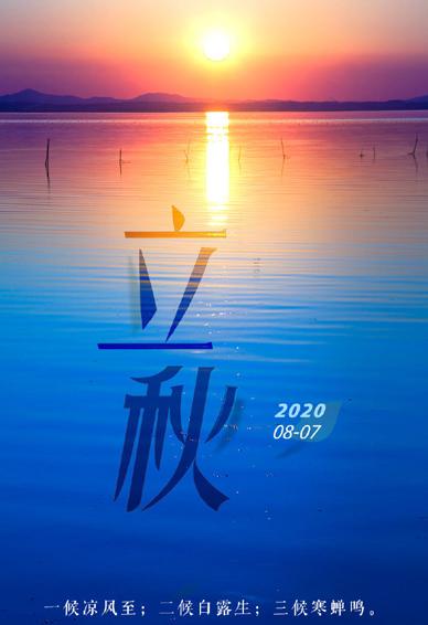 2020立秋景色picture大全newest 立秋时节高清