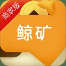 鲸矿商家版appv4.1.3 最新版