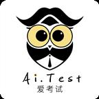 AI爱考试v1.0.0 最新版