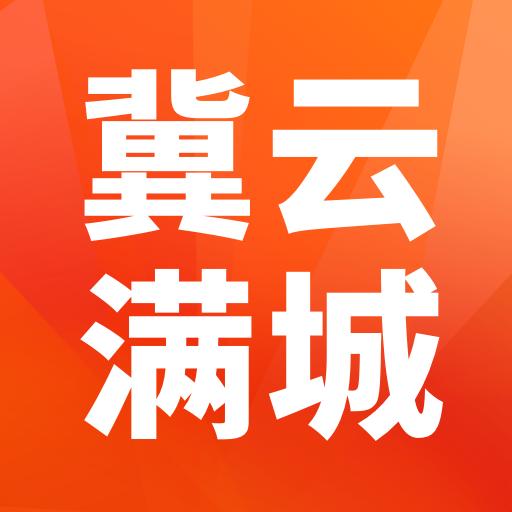 冀云满城v1.4.5 最新版