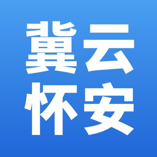 冀云怀安v1.4.5 最新版