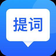 专业提词器appv1.0 免费版