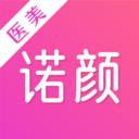 诺颜医美整形v3.03.0731 最新版