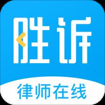 胜诉法律咨询appv1.0.0 最新版