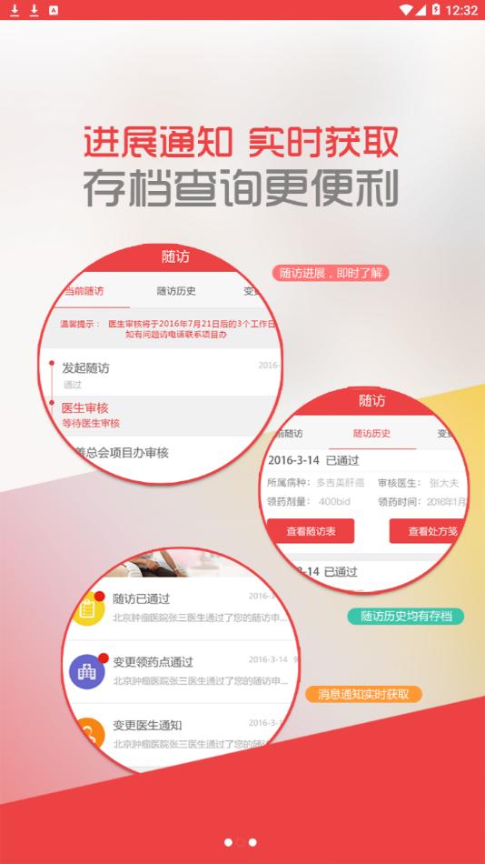 中慈助医格列卫达希纳维全特捷恪卫appv1.4.6 安卓版