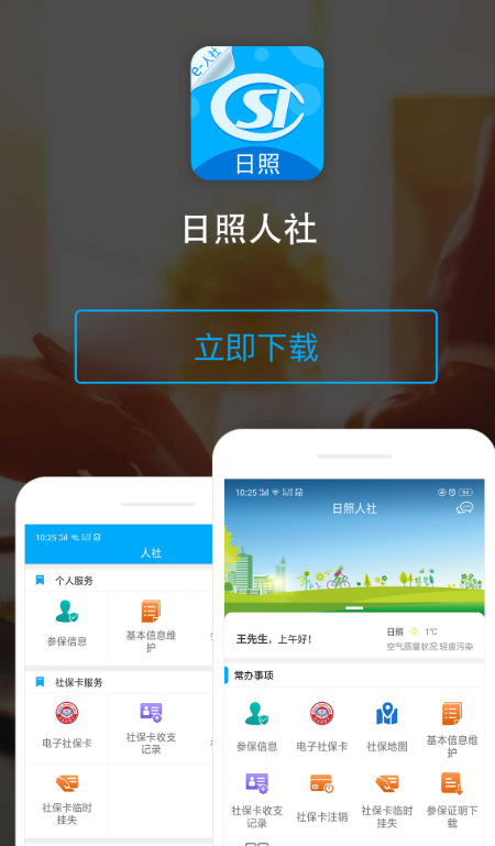 日照人社appv2.9.9.2 最新版
