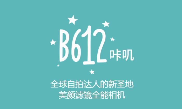 b612咔叽2020电脑版v9.1.11 pc版