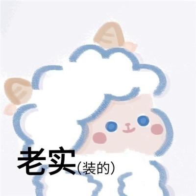 个性可爱软萌羊羊手绘表情 反正爱意总会消退的