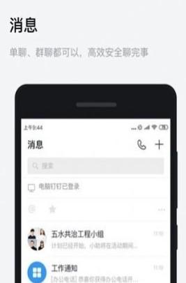 浙政钉官方版