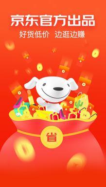 京东极速版app苹果版