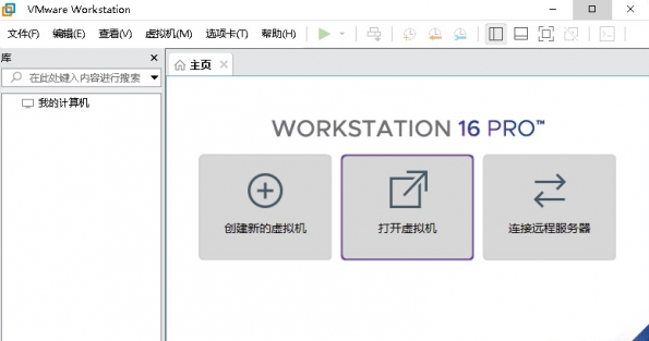 vmware workstation16注册机